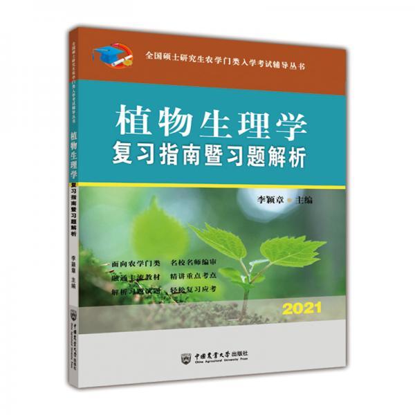 植物生理学复习指南暨习题解析-2021年全国硕士研究生农学门类入学考试辅导丛书