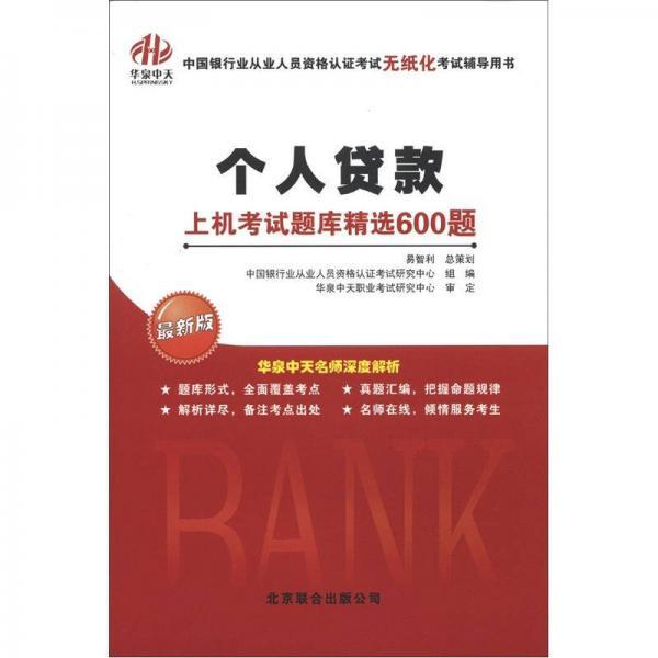 中国银行业从业人员资格认证考试无纸化考试辅导用书:个人贷款·上机考试题库精选600题(最新版)