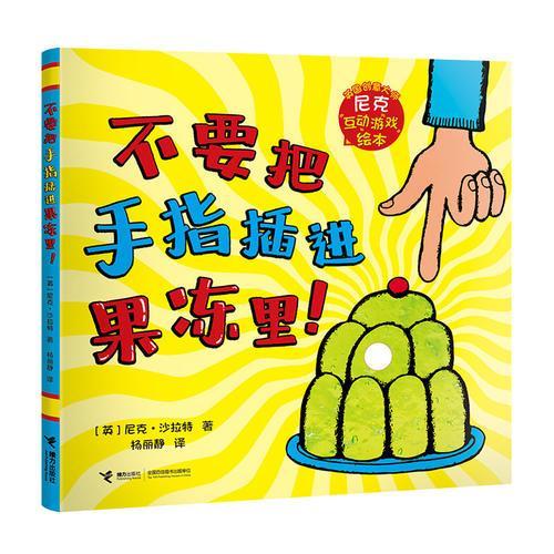 尼克互动游戏绘本:不要把手指插进果冻里!