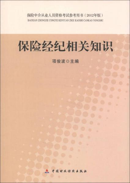 保险中介从业人员资格考试参考用书:保险经纪相关知识(2012年版)