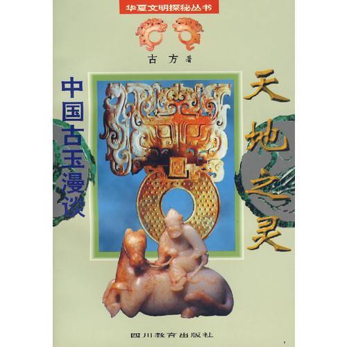 天地之灵·中国古玉漫谈