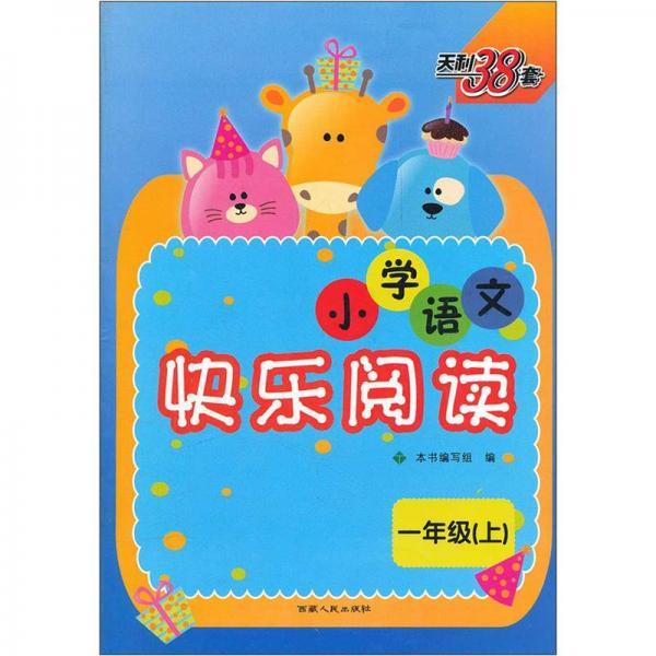 小学语文快乐阅读(1上)