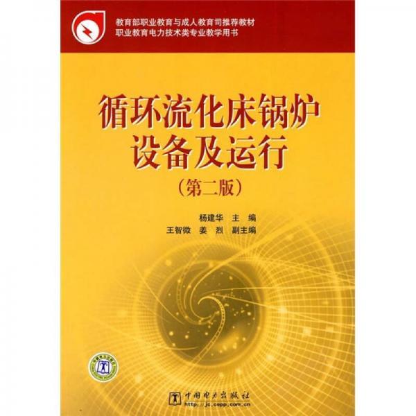 教育部职业教育与成人教育司推荐教材:循环流化床锅炉设备及运行(第2版)