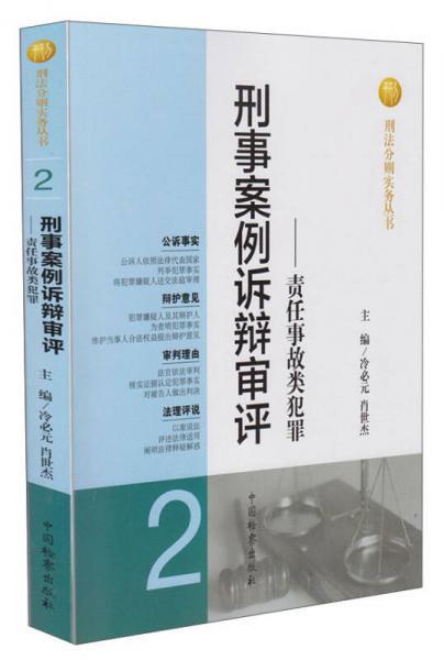 刑法分则实务丛书·刑事案例诉辩审评:责任事故类犯罪
