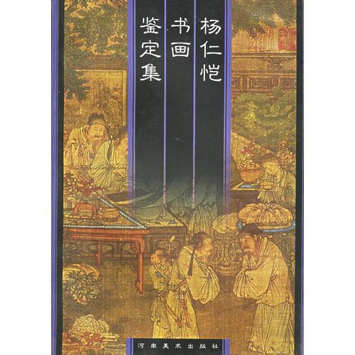 杨仁恺书画鉴定集