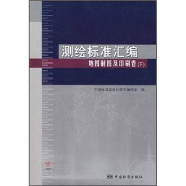 测绘标准汇编:地图制图及印刷卷(下)