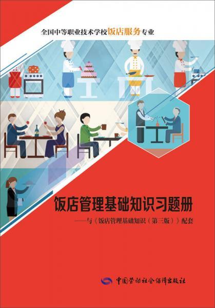 饭店管理基础知识习题册:与 饭店管理基础知识(第三版)配套
