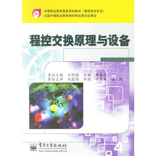 程控交换原理与设备(通信技术专业)/中等职业教育国家规划教材