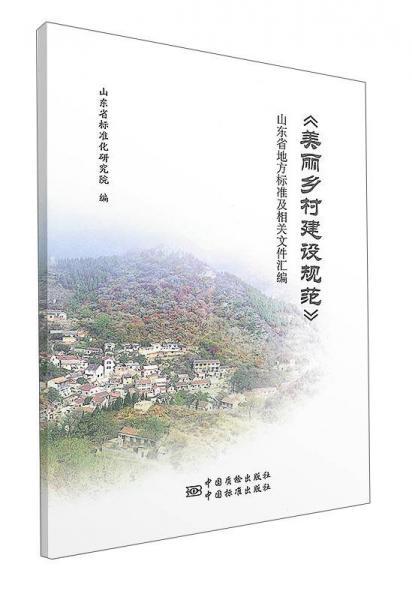 《生态文明乡村(美丽乡村)建设规范》山东省地方标准及相关文件汇编
