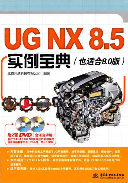 UG NX 8.5实例宝典(也适合8.0版)