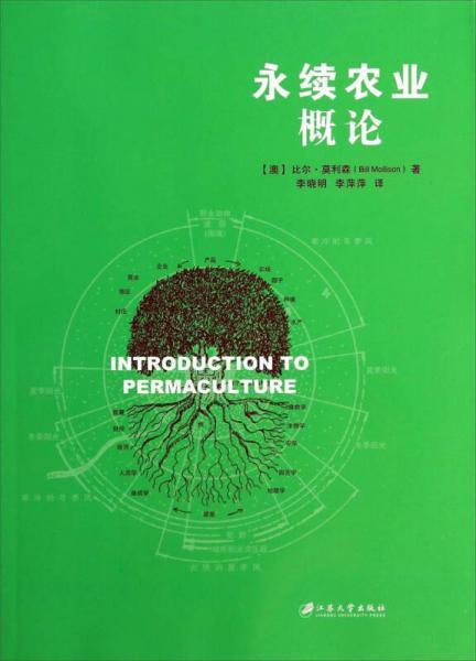 永续农业概论