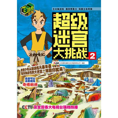奇博少年超级迷宫大挑战2