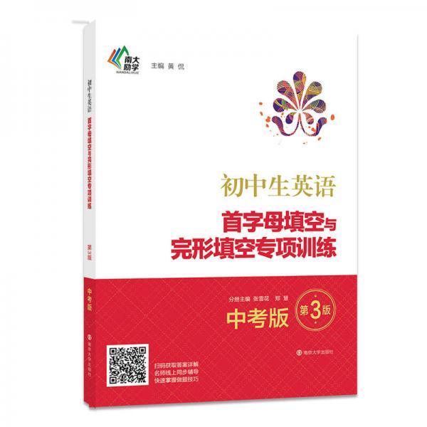初中生英语首字母填空与完形填空专项训练:中考版(第3版)