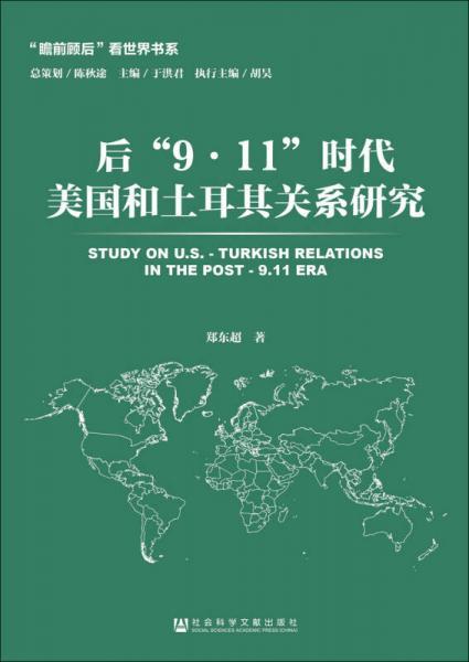 """后""""9·11""""时代美国和土耳其关系研究"""
