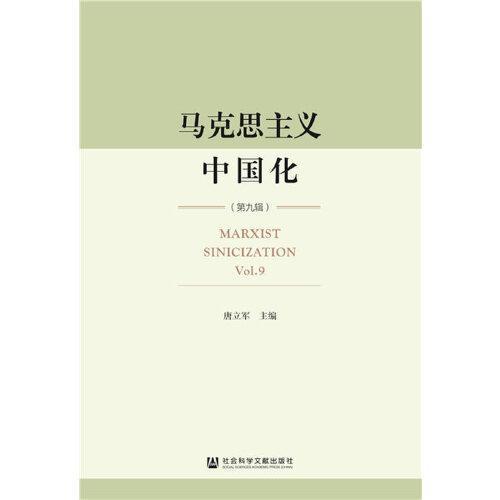 马克思主义中国化(第九辑)