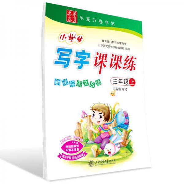 华夏万卷字帖·小学生写字课课练:三年级上册(新课标语文S版)