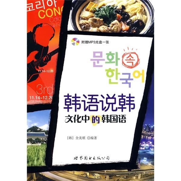 韩语说韩:文化中的韩国语