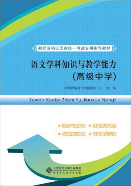 教师资格证国家统一考试专用指导教材:语文学科知识与教学能力(高级中学)