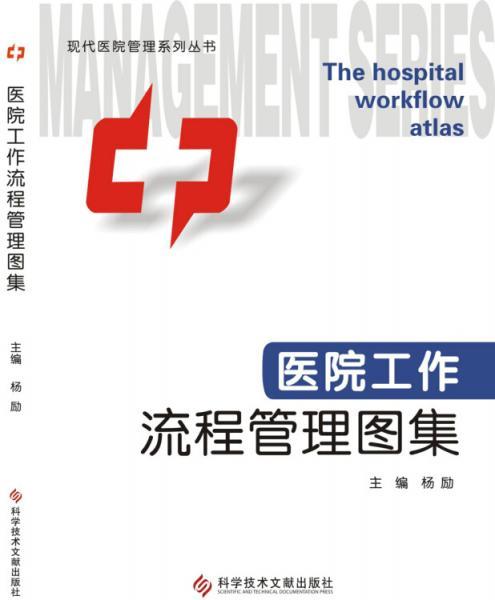 医院工作流程管理图集