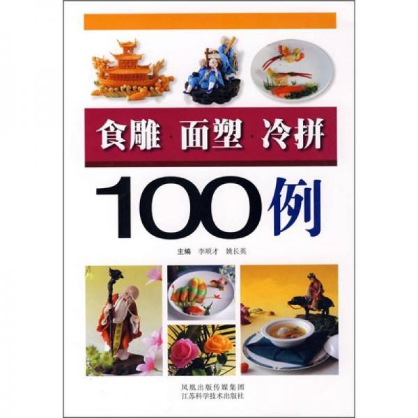 食雕·面塑·冷拼100例