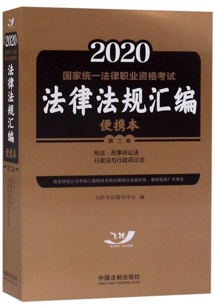 2020国家统一法律职业资格考试法律法规汇编(便携本第2卷)