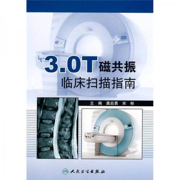 3.0T磁共振临床扫描指南