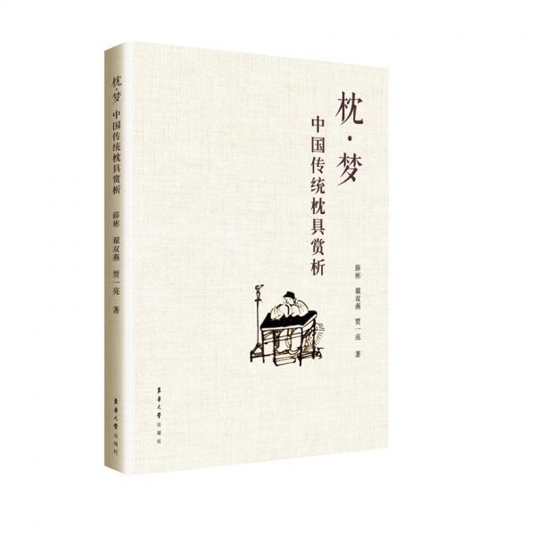 枕·梦:中国传统枕具赏析