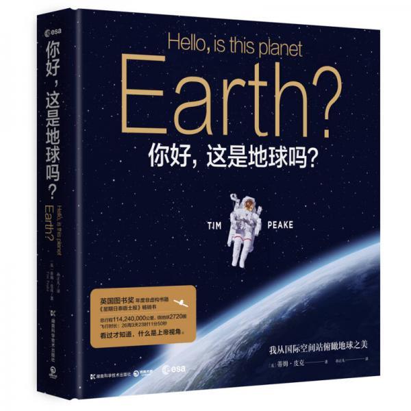 你好,这是地球吗?(精装版)