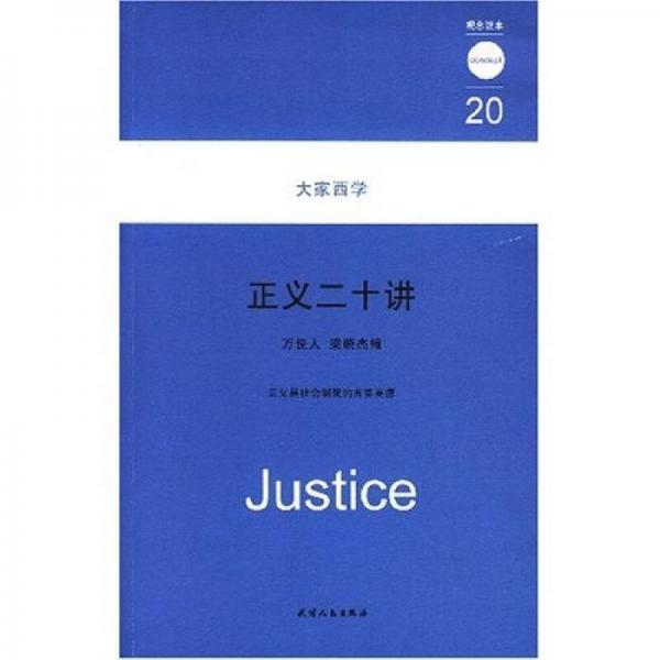 正义二十讲-大家西学