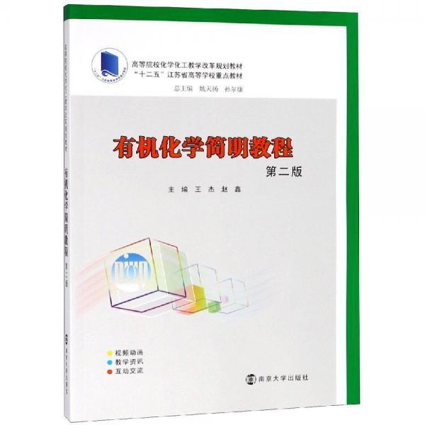 有机化学简明教程(第2版)王杰等