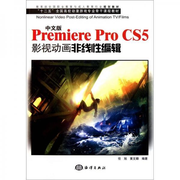 十二五全国高校动漫游戏专业骨干教材:中文版Premiere Pro CS5影视动画非线性编辑