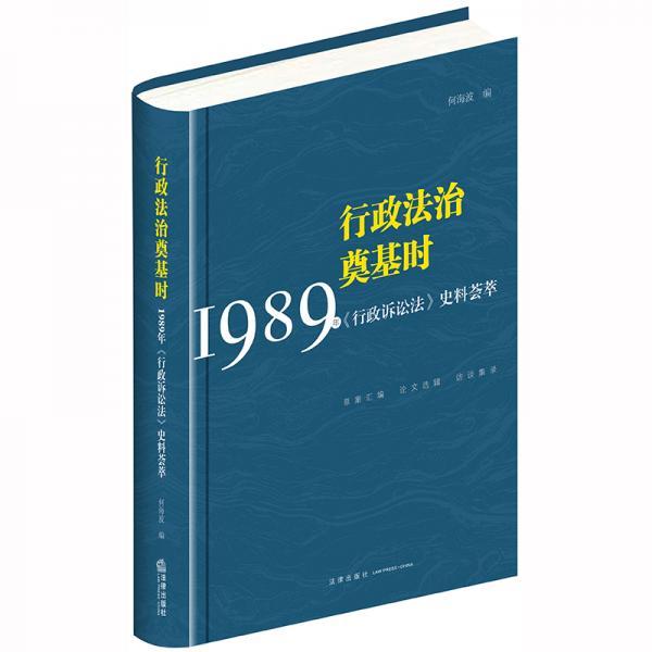 行政法治奠基时:1989年《行政诉讼法》史料荟萃