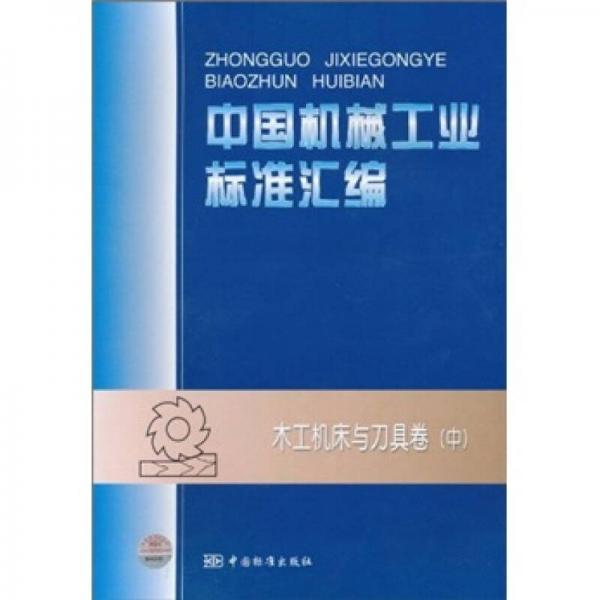 中国机械工业标准汇编:木工机床与刀具卷(中)