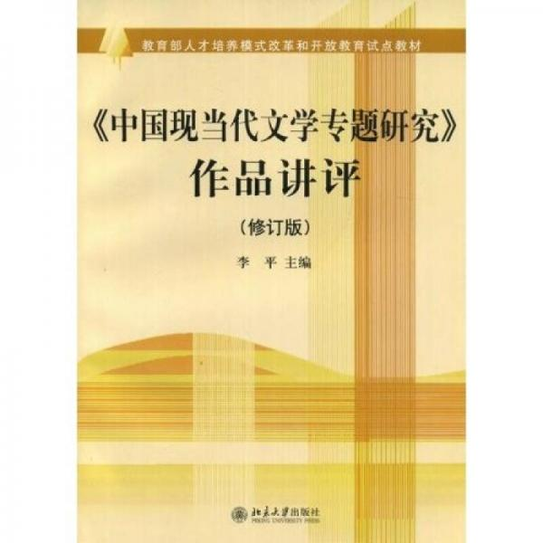 教育部人才培养模式改革和开放教育试点教材:〈中国现当代文学专题研究〉作品讲评