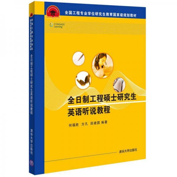 全日制工程硕士研究生英语听说教程(附光盘)