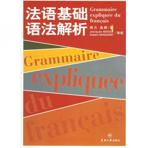 法语基础语法解析