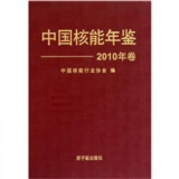 中国核能年鉴(2010年卷)