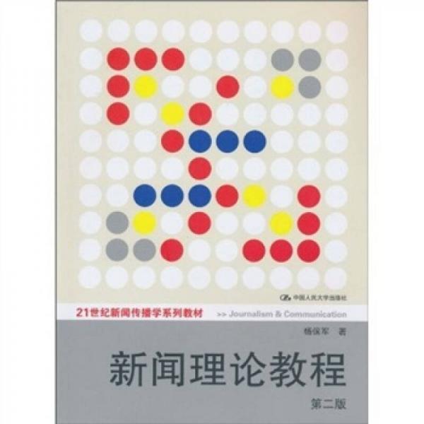新闻理论教程(第2版)/21世纪新闻传播学系列教材