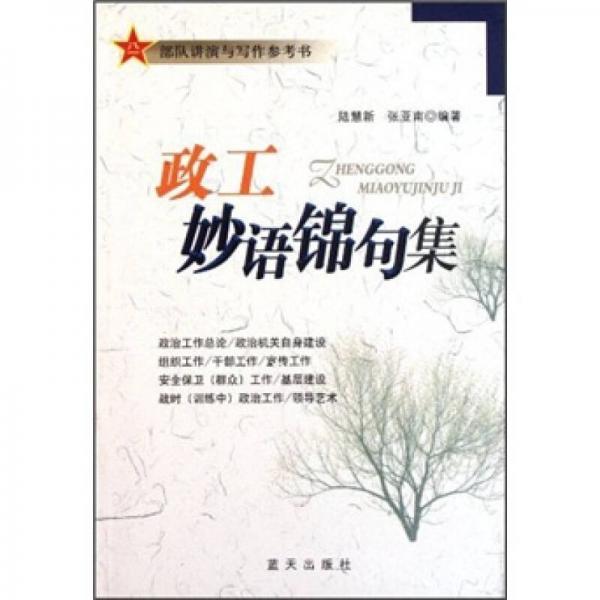 政工妙语锦句集:部队讲演与写作参考书