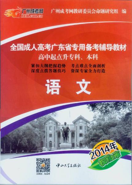 2014全国成人高考广东省专用备考辅导教材高中起点升专科、本科:语文