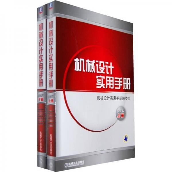 机械设计实用手册(简装本)