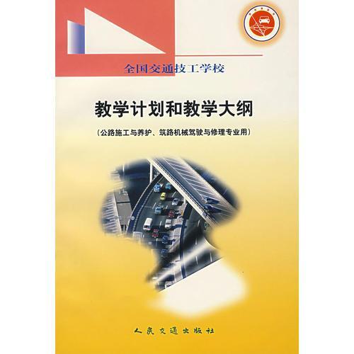 数学计划和教学大纲(公路施工与养护、筑路机械驾驶与修理专业用)