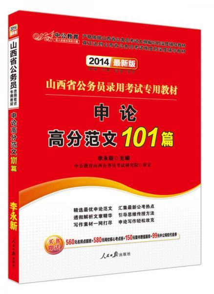 中公教育·2014山西省公务员录用考试专用教材:申论高分范文101篇(新版)
