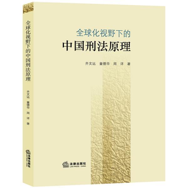 全球化视野下的中国刑法原理
