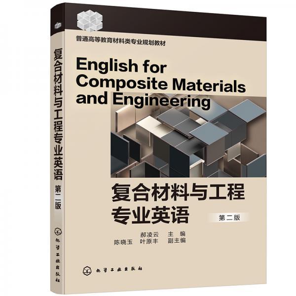 复合材料与工程专业英语(郝凌云)(第二版)