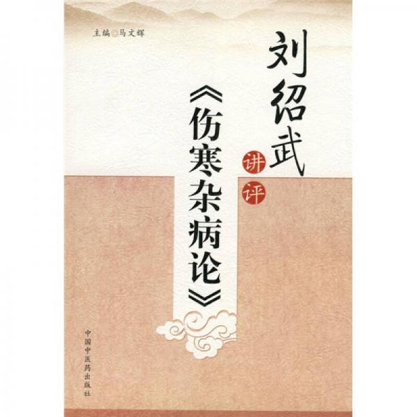 刘绍武讲评《伤寒杂病论》