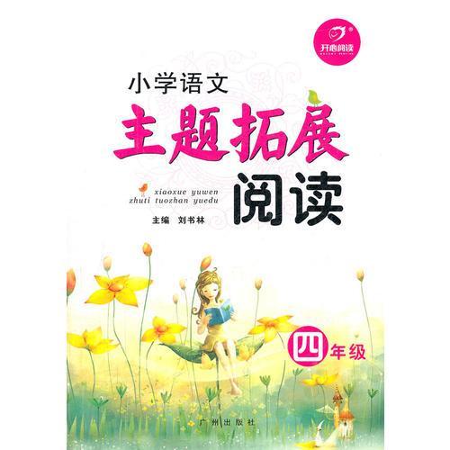 小学语文主题拓展阅读(四年级)