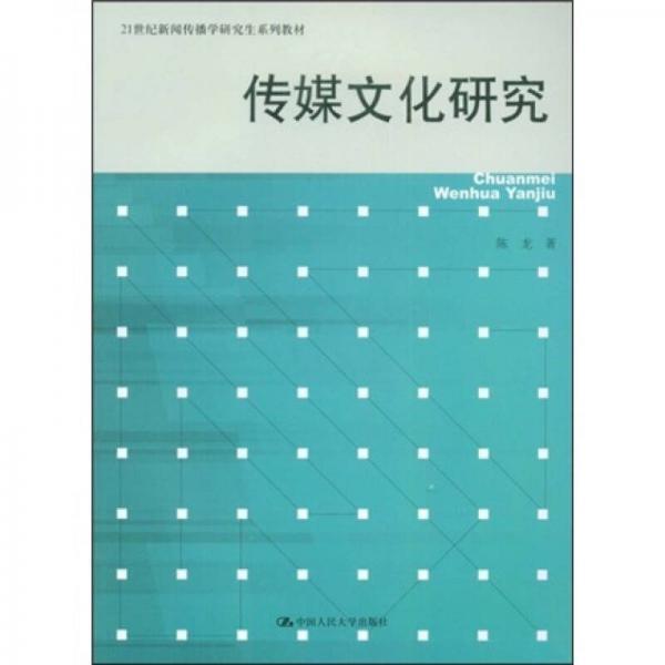 传媒文化研究/21世纪新闻传播学研究生系列教材