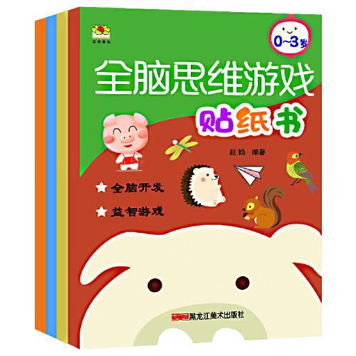全脑思维游戏贴纸书0-3岁 全4册 0-3岁儿童贴贴画 发挥想象随意贴,开发创造性思维