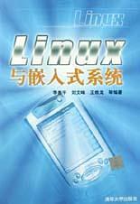 Linux 与嵌入式系统